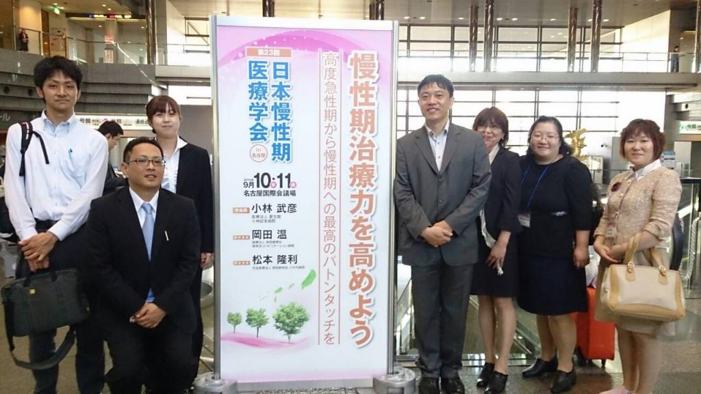 第23回日本慢性期医療学会