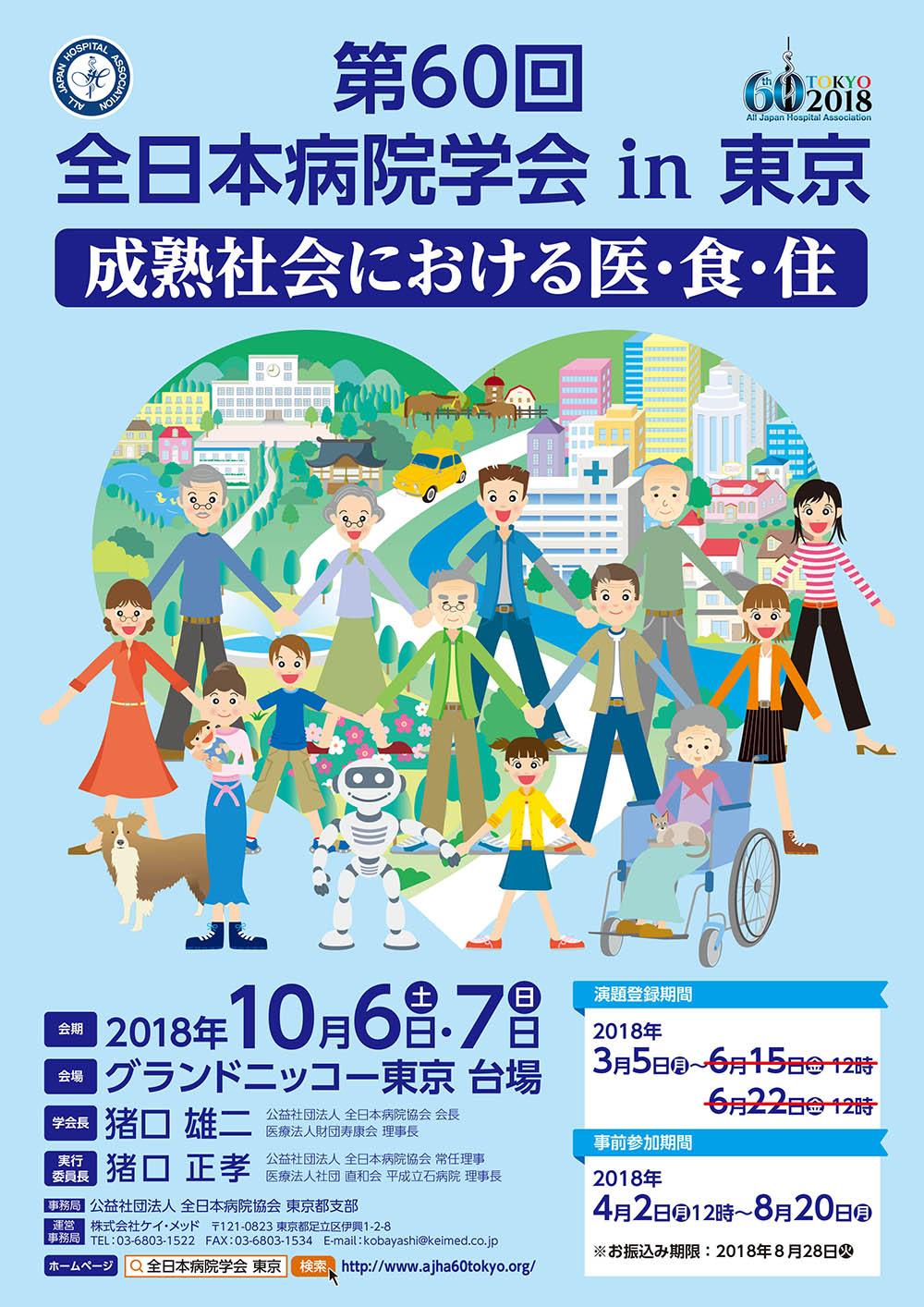 全日本病院学会
