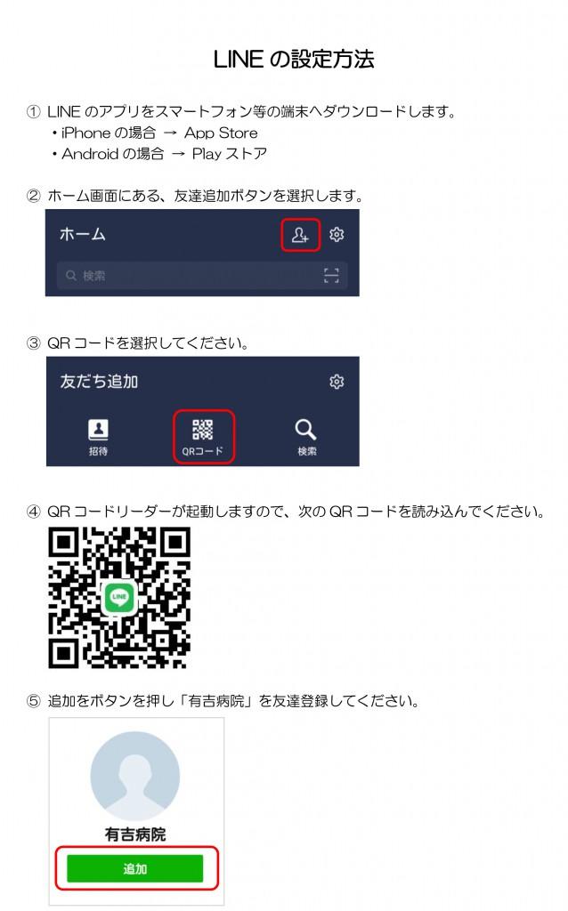 オンライン面会受付のお知らせ-2
