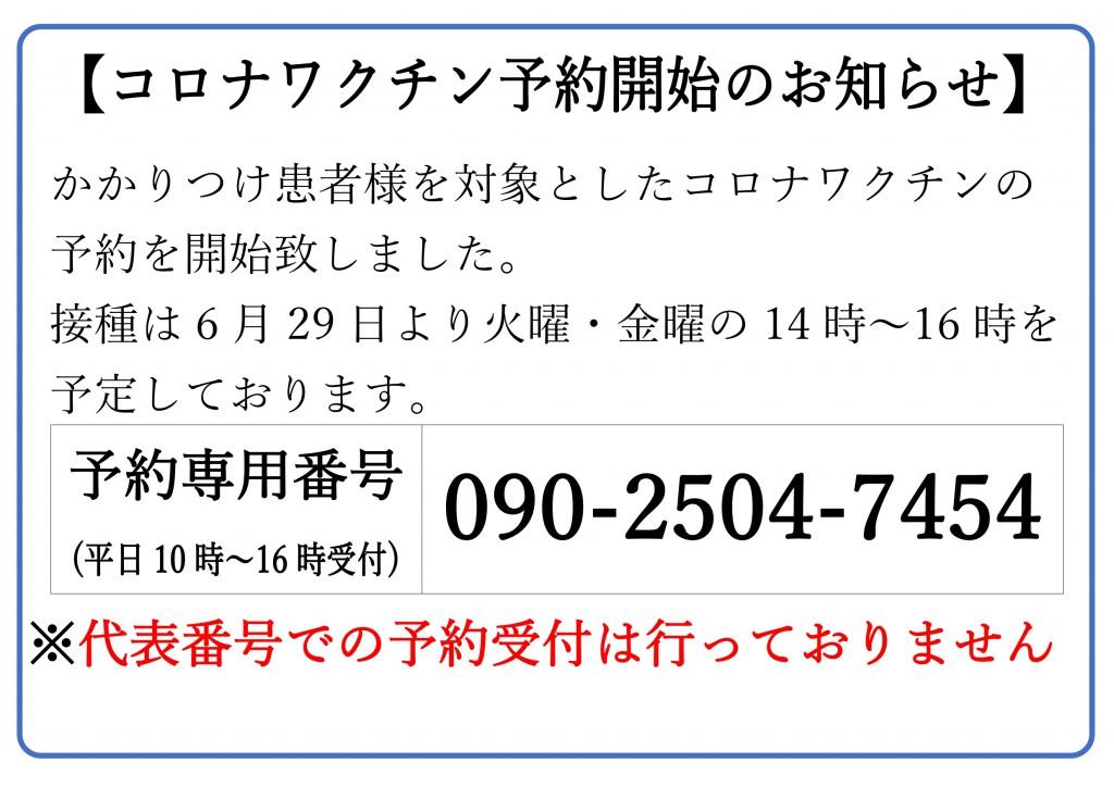 コロナワクチン予約開始のお知らせ_page-0001